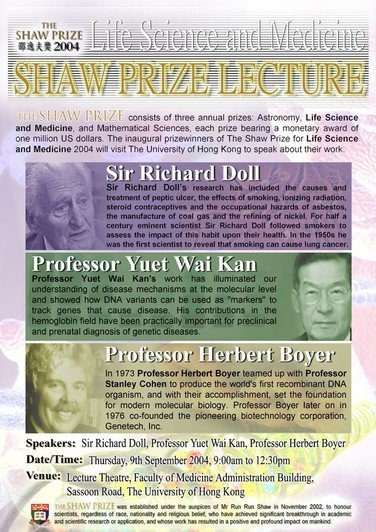 """The Shaw Prize Lecture in Life Science and Medicine 2004"" 海報"