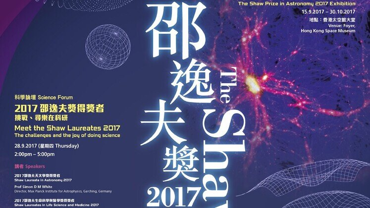 The Shaw Prize Public Forum 2017